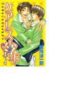【6-10セット】ケアレス少年