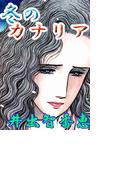 【全1-4セット】井出智香恵 傑作集 冬のカナリア