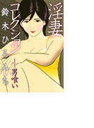 【全1-2セット】淫妻コレクション-男喰い
