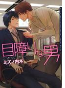 【1-5セット】目障りな男【電子限定版A】(ダリアコミックスe)