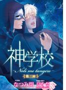 【全1-3セット】神学校-Noli me tangere- 第三回(ダリアコミックスe)