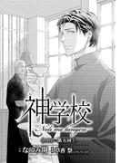 【全1-3セット】神学校-Noli me tangere- 第五回(ダリアコミックスe)