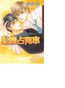 【11-15セット】私情占有率(ダリアコミックス)