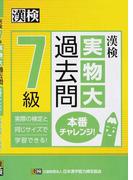 漢検7級実物大過去問本番チャレンジ! 実際の検定と同じサイズで学習できる!