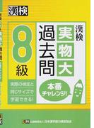 漢検8級実物大過去問本番チャレンジ! 実際の検定と同じサイズで学習できる!