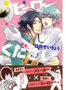【6-10セット】ヒーローください(ダリアコミックスe)