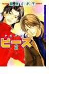 【11-15セット】ピース2(ダリアコミックス)