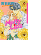 【6-10セット】メルティ・リップス(ダリアコミックス)