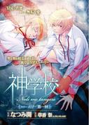 【全1-4セット】神学校-Noli me tangere- 第一回(ダリアコミックスe)