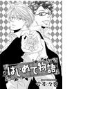 【全1-2セット】はじめて物語(ダリアコミックス)