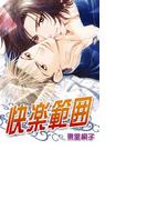 【11-15セット】快楽範囲(ダリアコミックス)