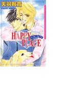 【全1-16セット】ハッピープレイス(ダリアコミックス)