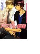 【11-15セット】アコガレ連鎖(ダリアコミックス)