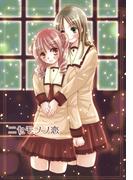 【全1-4セット】ニセモノノ恋(LIBROCK COMICS)