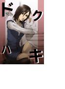 【全1-2セット】ドクハキ(LIBROCK COMICS)