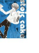 【全1-2セット】ストイック ケーキ(LIBROCK COMICS)