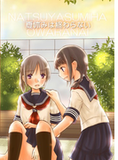 【全1-5セット】夏休みは終わらない(LIBROCK COMICS)