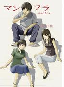 【全1-8セット】マンフラ(LIBROCK COMICS)