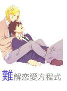 【全1-2セット】難解恋愛方程式(ドルチェシリーズ)