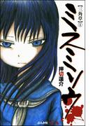 【全1-3セット】ミスミソウ(ぶんか社コミックス)