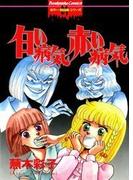 【11-15セット】白い病気 赤い病気(ホラーMシリーズ)