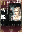 【6-10セット】まんがグリム童話 白雪姫