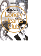 【全1-10セット】まんがグリム童話 ロンリー・ハーツ・クラブ ~恋のから騒ぎ~