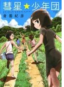 【1-5セット】彗星★少年団(ぶんか社コミックス)