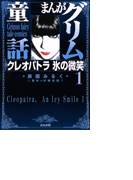 【1-5セット】まんがグリム童話 クレオパトラ 氷の微笑
