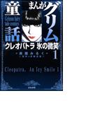 【21-25セット】まんがグリム童話 クレオパトラ 氷の微笑