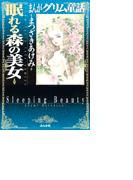 【6-10セット】まんがグリム童話 眠れる森の美女