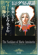 【11-15セット】まんがグリム童話 マリー・アントワネットの首飾り
