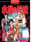 【11-15セット】虫屋の花嫁(ホラーMシリーズ)