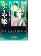 【6-10セット】まんがグリム童話 かぐや姫