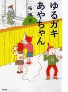 【6-10セット】ゆるガキあやちゃん(ぶんか社コミックス)