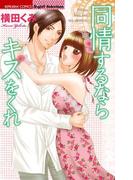 【1-5セット】同情するならキスをくれ(S*girlコミックス)