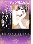 【6-10セット】まんがグリム童話 エリザベート・バートリー 女たちの悪夢