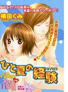 【全1-8セット】ひと夏の経験(横田くみ)