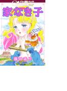 【6-10セット】まんがグリム童話 家なき子