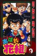 【91-95セット】あばれ花組