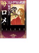 【6-10セット】まんがグリム童話 サロメ