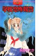 【全1-18セット】学校恐怖報告(ホラーMシリーズ)