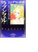 【6-10セット】まんがグリム童話 ラプンツェル