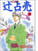【全1-14セット】辻占売(ホラーMシリーズ)