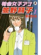 【全1-2セット】特命女子アナ並野容子(みこすり半劇場)