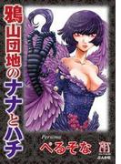 【全1-9セット】鴉山団地のナナとハチ(ホラーMシリーズ)