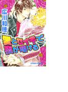 【6-10セット】愛とセイギで夜が明ける(Chara comics)