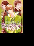 【16-20セット】恋のツメアト(Chara comics)