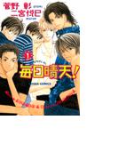 【1-5セット】毎日晴天!(Chara comics)
