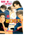 【11-15セット】毎日晴天!(Chara comics)